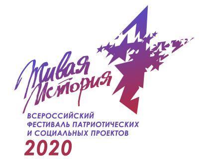 II Всероссийский фестиваль молодёжных патриотических и социальных проектов «ЖИВАЯ ИСТОРИЯ»