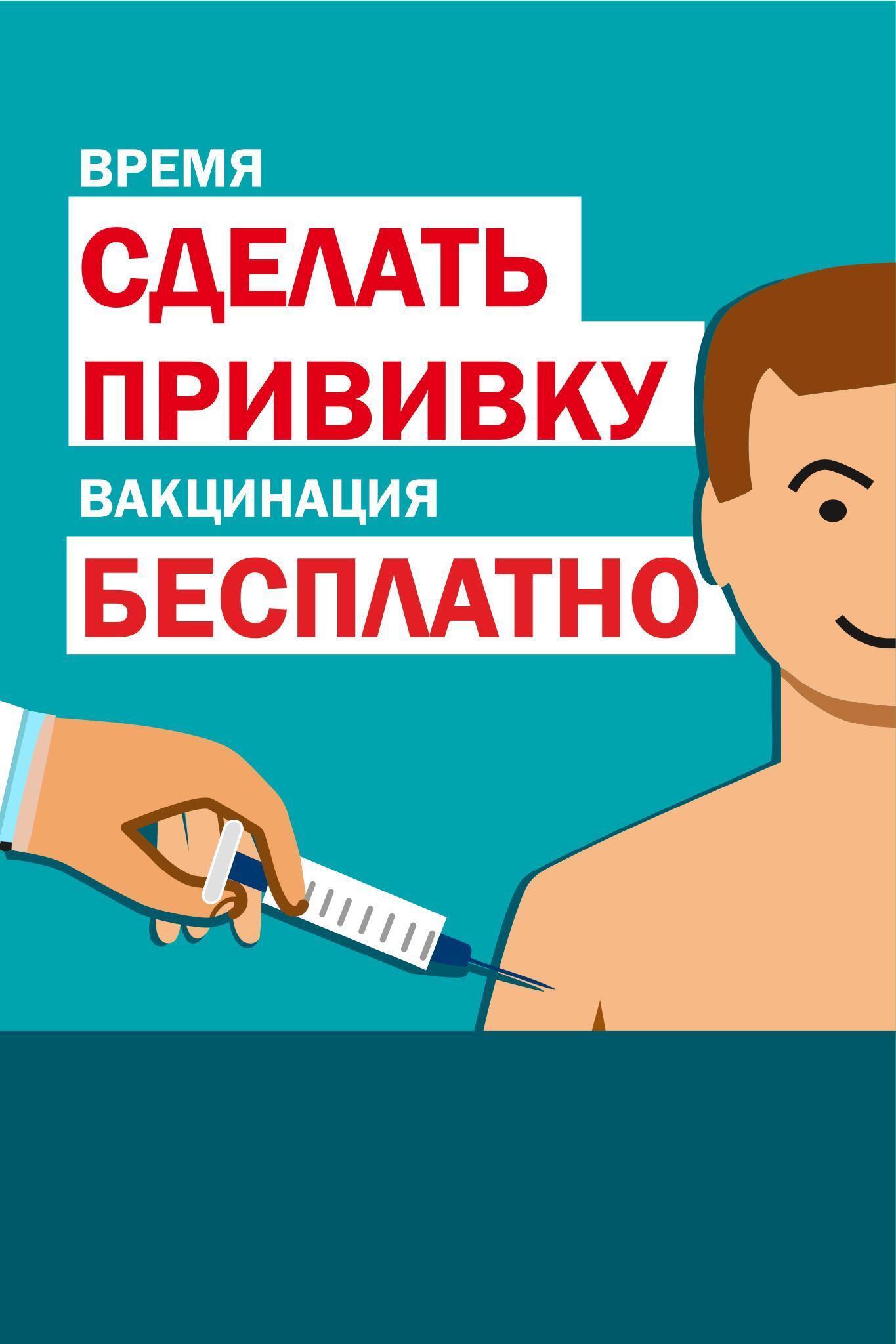 Время делать прививку от ГРИППа